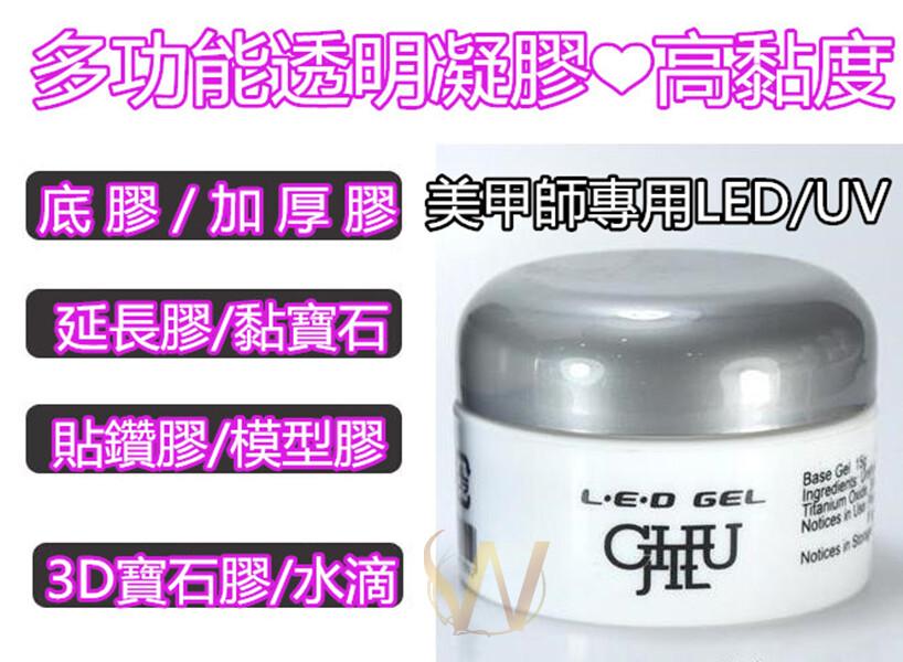 美甲師愛用款建構膠 多功能凝膠 15g 楚傑 chujie 可卸式 透明膠 ~c-6