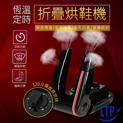 【LTP】直立式多功能自動定時烘鞋機 (3.2折)