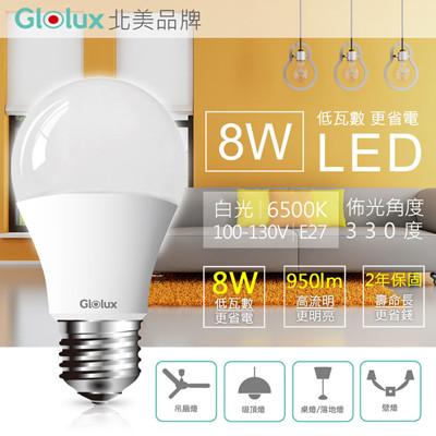 8W超高亮度LED節能燈泡 (3.6折)