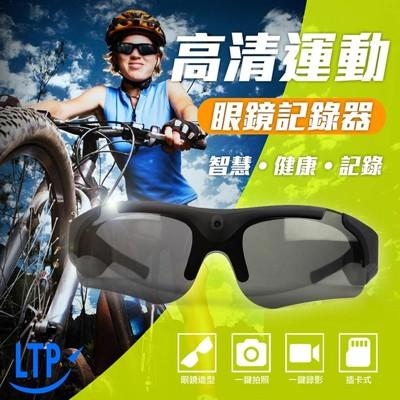 【LTP-攝影機】三合一運動型太陽眼鏡支援一鍵拍照一鍵錄影運動行車最佳紀錄器 (6折)