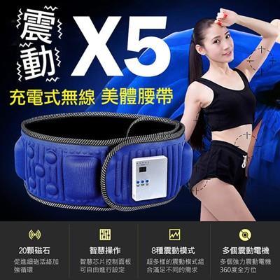 【LTP】美體無線肩頸腰部電動按摩腰帶 (2.3折)