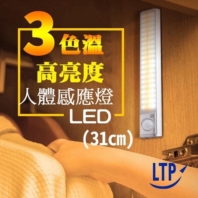 ltp三色調光磁吸usb充電式led感應照明燈-31公分
