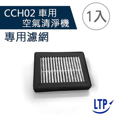 【LTP】CCH02日式車用家用多用途迷你空氣清淨機濾網 (4折)