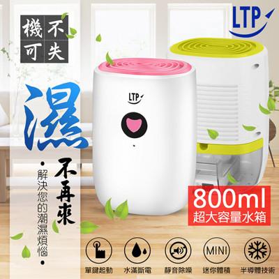 【LTP】 超靜音省電高效能除濕機 800ml大水箱 (4.7折)