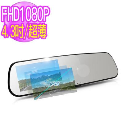 【LTP-視線王】神探4.3吋超廣角120度Full HD1080P後照鏡行車紀錄器 (6折)
