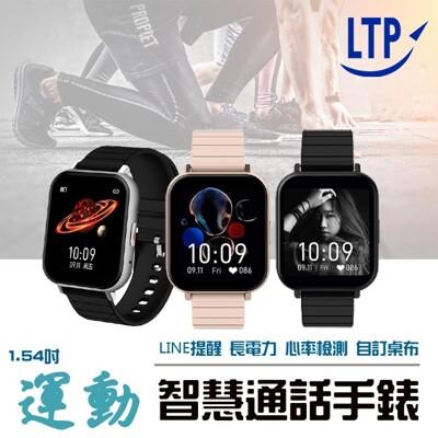【LTP】1.54吋可通話運動智慧手錶(心率偵測 運動手環 智慧手環 運動手錶) (6.5折)
