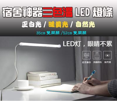 【LTP-酷斃燈】(長條形52cm)創意USB三色溫可調學生宿舍寢室臥室LED護眼檯燈/看書學 (5.1折)