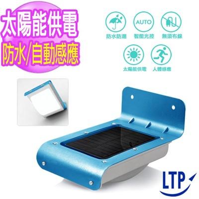 【LTP-太陽能燈】太陽能LED超防水感應燈 (4.7折)