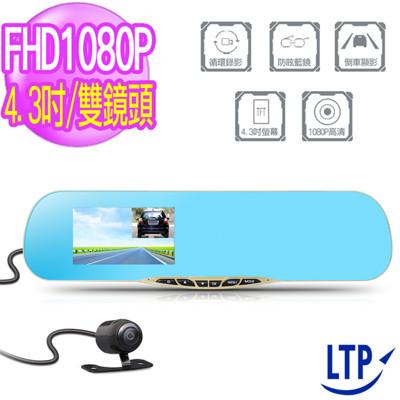 【LTP】1080P藍鏡4.3吋前後雙鏡後照鏡行車紀錄器 (2.6折)