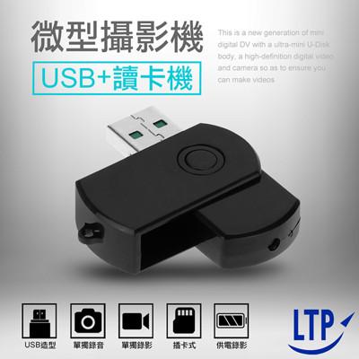 【LTP-微型攝影機】全新升級隨身碟迷你DV高畫質攝影機 (4.2折)