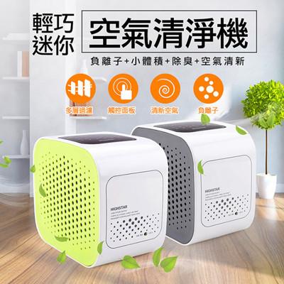 日式多用途迷你空氣清淨機HEPA 適用4-5坪 (4.2折)