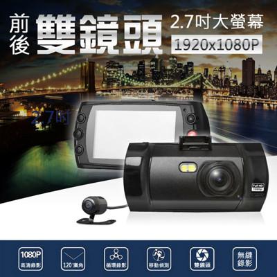 終結者2.7吋1080P 雙鏡頭行車紀錄器 (2.3折)