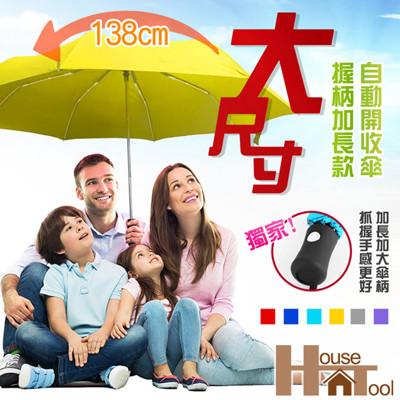 【HouseTool】升級版超大防護防風自動開收傘 (1.2折)