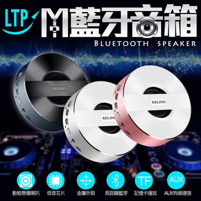 【LTP】MP3無線藍牙插卡重低音通話喇叭 (3.6折)