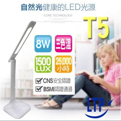【LTP-LED檯燈】護眼大師T5 側發光3色溫及5段亮度自由調整 (5折)