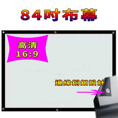 高品質84吋投影機高清布幕 (6.4折)