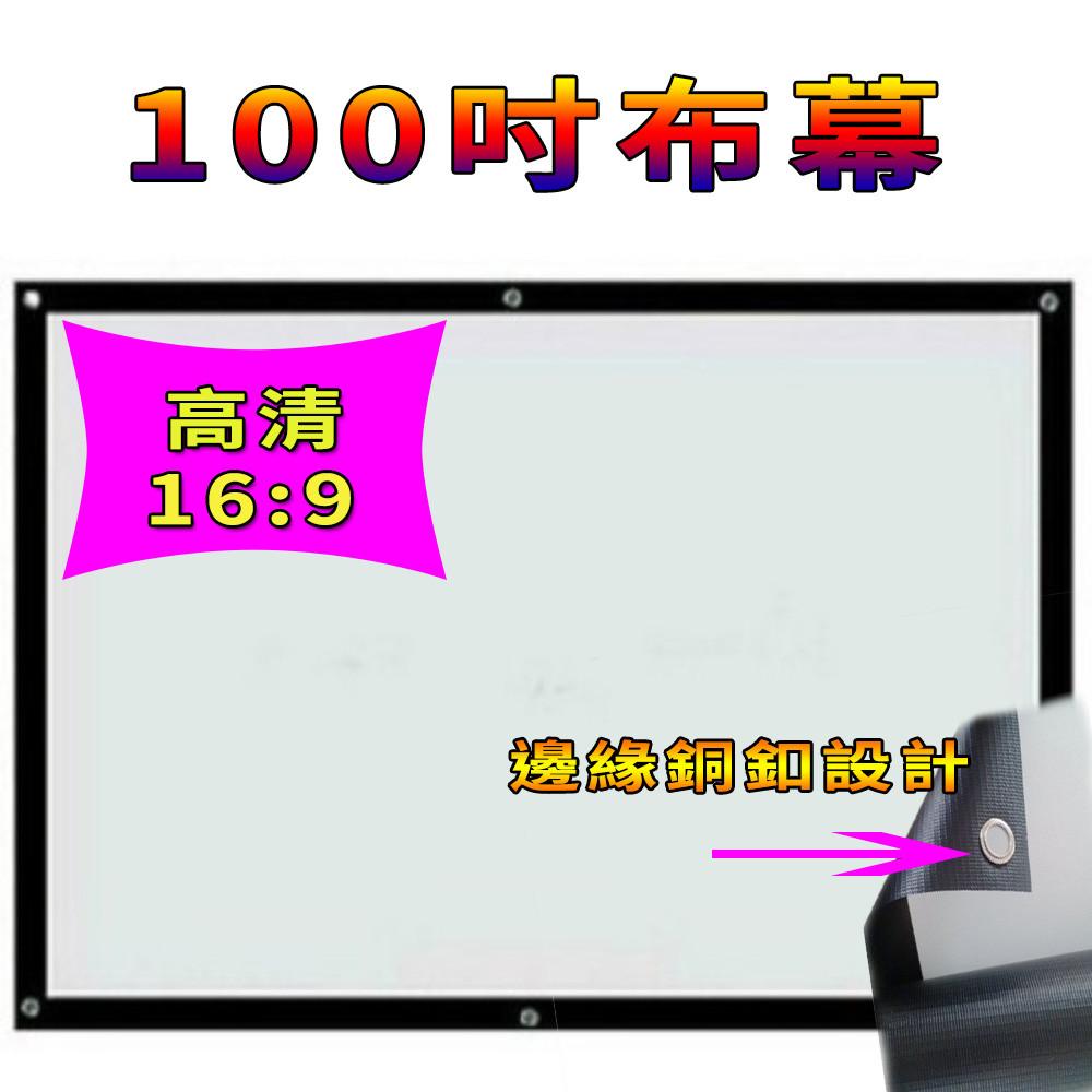 高質感100吋投影機高清布幕