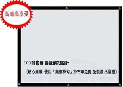 高質感100吋投影機高清布幕 (6.8折)