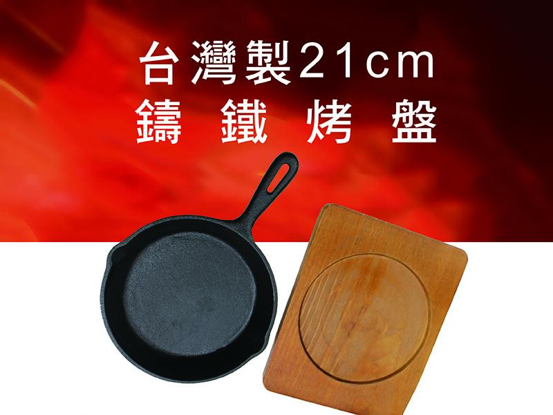 台灣製圓形21cm鑄鐵烤盤