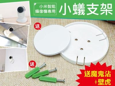 小蟻便利智能監視器支架 (1.2折)