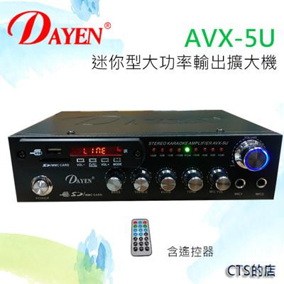 CTS的店*(AVX-5U)小型擴音器~有USB插孔.含遙控器.電腦,老師教室教學,營業用最佳產品 (8.6折)