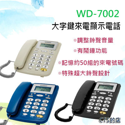 CTS的店*(WD-7002) WONDER來電顯示有線電話.可記憶50組最新來電號(三色) (7.3折)