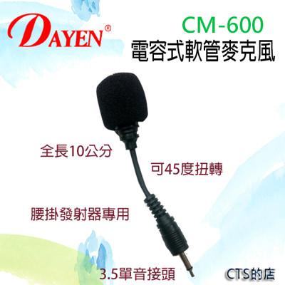 CTS的店*(CM-600)腰掛小蜜蜂教學麥克風‥採用高感度音頭 音質超好 (6.6折)
