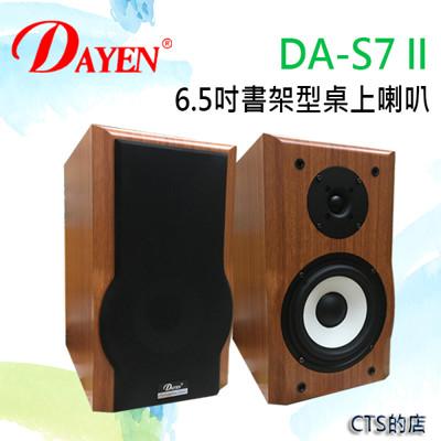 CTS的店*(DA -S7II)Dayen 6.5吋書架型桌上沙龍喇叭~新款設計 營業場所最佳產品 (8.6折)