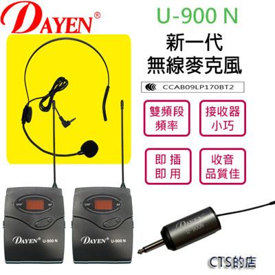 CTS的店*U-900 N迷你1對2無線麥克風 . 電腦.擴大機只要有麥克風孔即插即用.頭戴款 (8.7折)