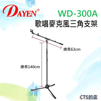 CTS的店*(WD-300A) 專業麥克風立架+斜桿(內含麥克風夾) (8.6折)