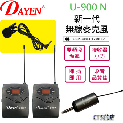 CTS的店*U-900 N迷你1對2無線麥克風 . 電腦.擴大機只要有麥克風孔即插即用.領夾款 (8.7折)