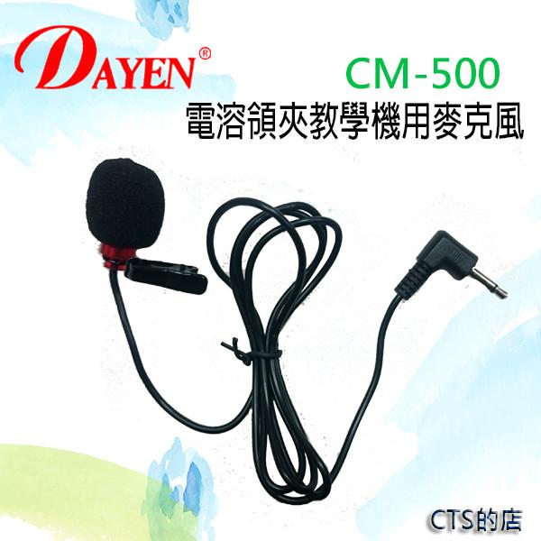 cts的店(cm-500) best/audio新型電溶領夾教學機用麥克風夾子~用鐵好夾又不怕斷
