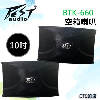 CTS的店*BTK-660 沙龍喇叭~10吋低音單體具有超強低頻震撼力 (8折)