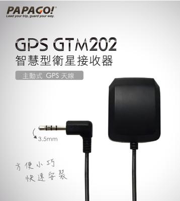 精簡包裝幫您省荷包 PAPAGO GTM-202外接式天線 GPS接收器 GPS天線 (6.2折)