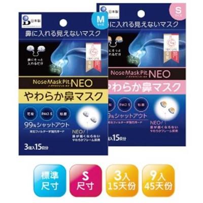 日本新版PM2.5隱形口罩-Nose-Mask-Pit-Neo-3入