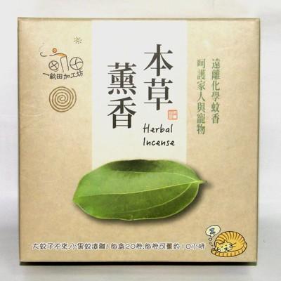 不是蚊香-本草薰香-香楠,肉桂,艾草等製成 (7.3折)