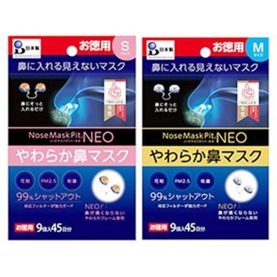 日本新版PM2.5隱形口罩-Nose-Mask-Pit-Neo-9入-S Size (7.3折)