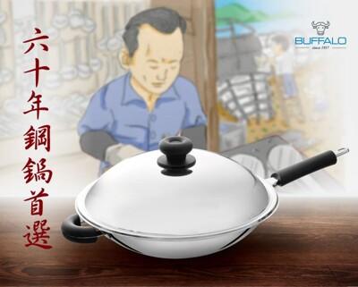 牛頭牌小牛炒鍋35cm (6.9折)