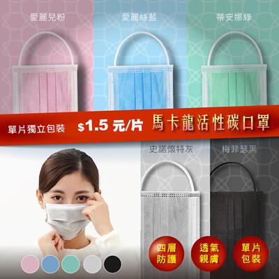 四層活性碳高效防護口罩 (2.7折)