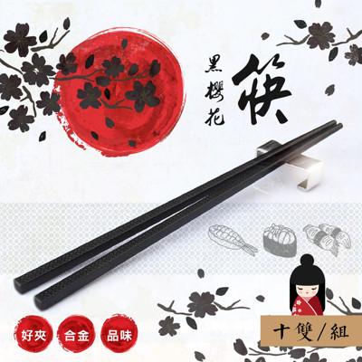 典藏浪漫櫻花方型合金筷 (2.4折)