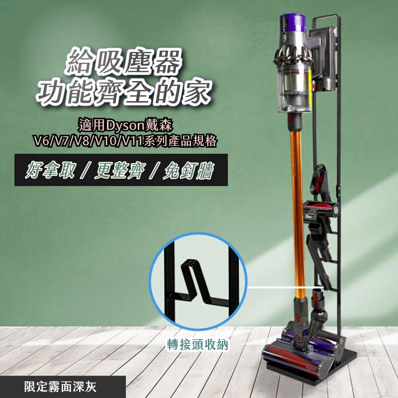 dyson吸塵器收納架