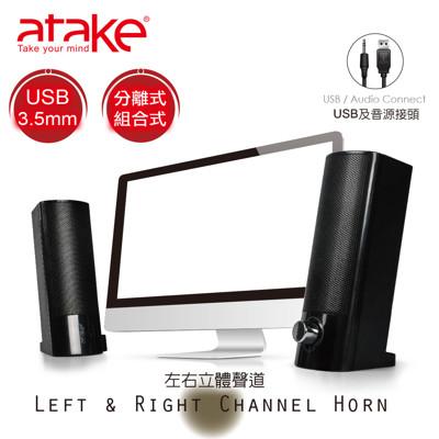 ATake多媒體電腦喇叭 ASB-210 (5.1折)