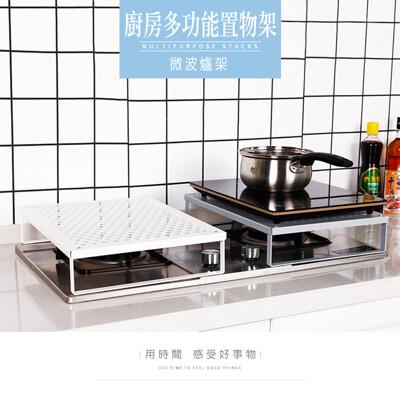 廚房多功能置物架(烤漆鋼架、雕花架)
