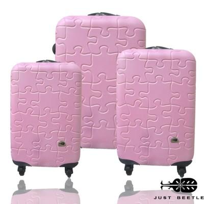 【Just Beetle】拼圖系列ABS輕硬殼三件組旅行箱/行李箱 28+24+20吋 (3.5折)