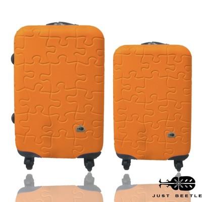 【Just Beetle】拼圖系列ABS輕硬殼旅行箱/行李箱 24+20吋 (3折)