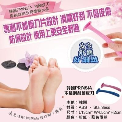韓國 PRINSIA 刮腳皮 去腳皮刀 (4.6折)