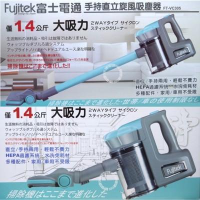 Fujitek富士電通大吸力 手持,直立兩用旋風吸塵器FT-VC305 (7.5折)