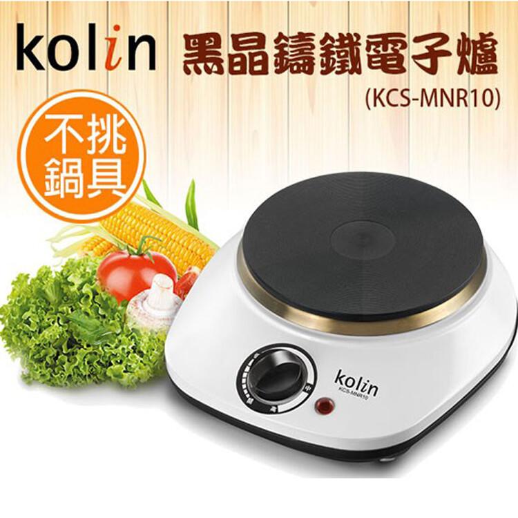 kolin 歌林黑晶鑄鐵電子爐(kcs-mnr10)