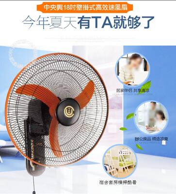 【中央興】 18吋高效速風扇/工業扇/電扇/涼風扇/掛壁扇 F-184 (7.5折)