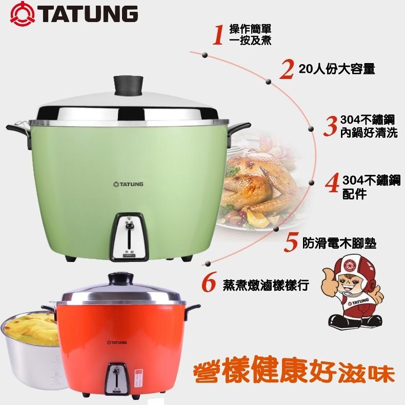 tatung大同 20人份不鏽鋼內鍋電鍋 tac-20l-dr/dg